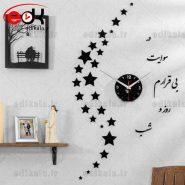 ساعت دیواری فانتزی طرح ستاره بی قرار